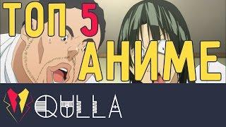 ТОП 5 АНИМЕ. Рейтинг лучших аниме сериалов по мнению QULLA.