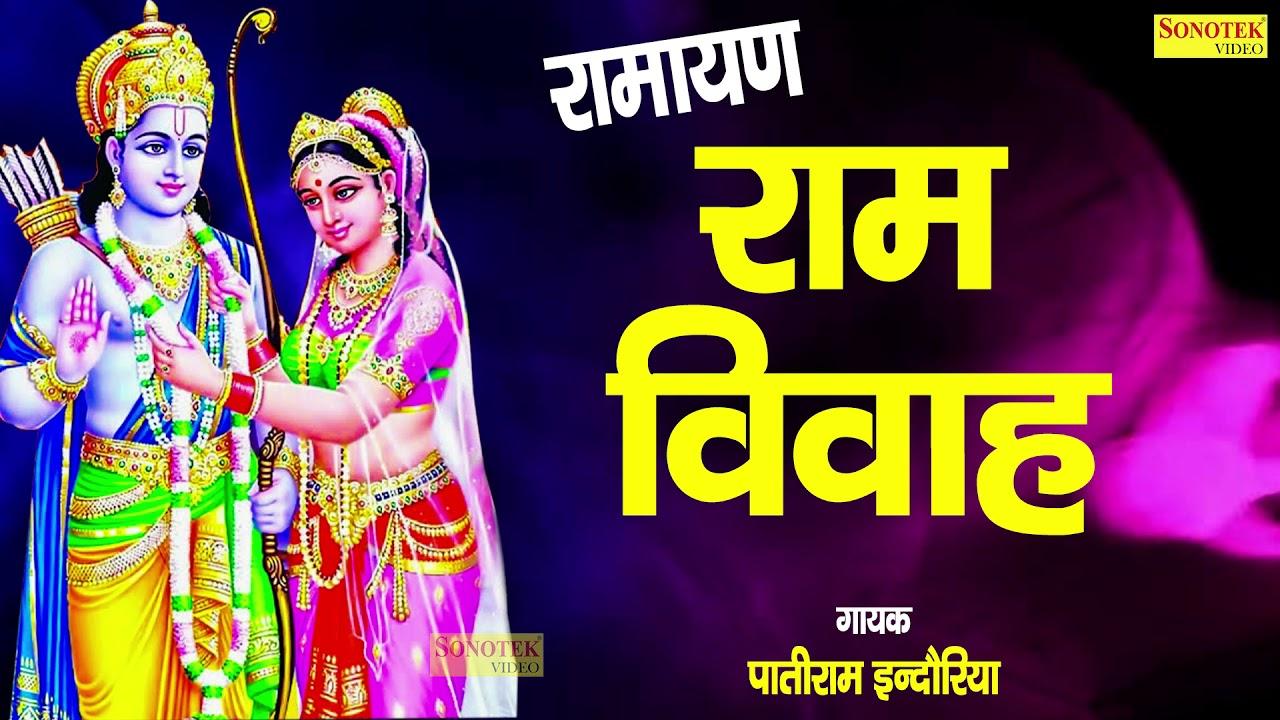 Download रामायण | राम विवाह | Ram Vivah | Patiram Indoriya | Ramayan Lokkatha | Dharmik Prasang