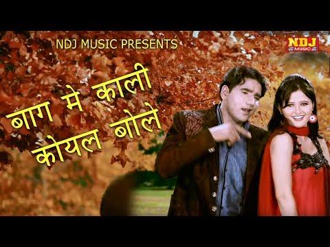 Baag Me Bole Koyal Kali | पपीहा | Anjali Raghav | Pawan Pilania | Latest haryanvi Song | NDJ Music
