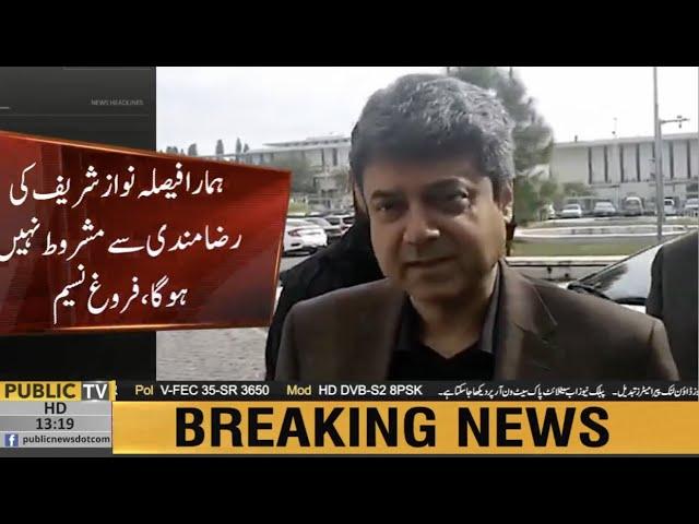 Our decision will not be subject to Nawaz Sharif's consent | Farogh Naseem media talk