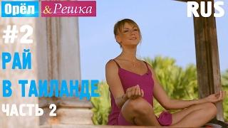 #1 Райский Таиланд. Орёл и Решка. Рай и Ад (ч.2). RUS