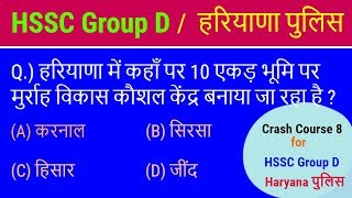 HSSC Group D and Haryana Police Crash Course 8 - Haryana Latest GK 2018