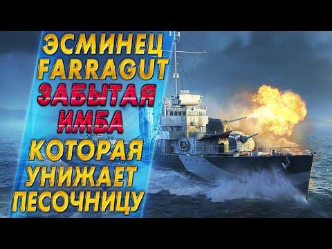 FARRAGUT ● ЗАБЫТАЯ ИМБА КОТОРАЯ УНИЖАЕТ ПЕСОЧНИЦУ - World Of Warships