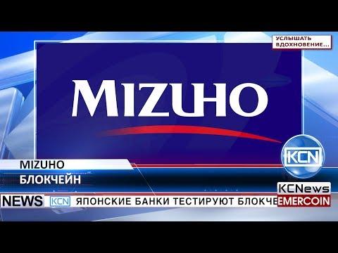 KCN Банк Mizuho тестирует торговое финансирование на блокчейн