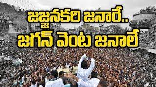 YS Jagan Padayatra Drone Camera Visuals at Gajapathinagaram || జగన్ జన ప్రభంజనం - Watch Exclusive