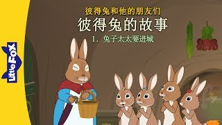 The Tale of Peter Rabbit 1 (彼得兔的故事 1) |  Classics | Chinese | By Little Fox