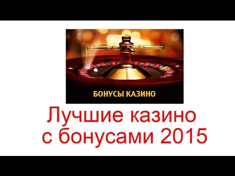 Лучшие казино с бонусами 2015