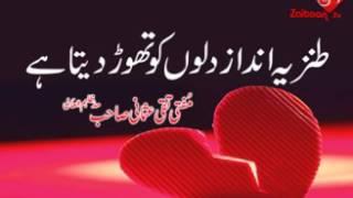 Tanziya Andaz Dilon Ko Thor Deta Hai  By Mufti Taqi Usmani DB
