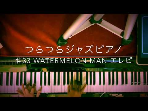 つらつらジャズピアノ ♯33 Watermelon Man エレピ