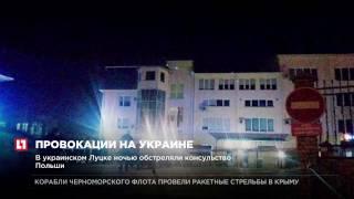 В украинском Луцке ночью обстреляли консульство Польши