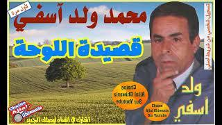 لأول مرة/ الأغنية التي أبكت محمد ولد آسفي قصيدة اللوحة   Ajial Ghiwania