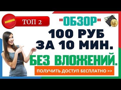 ТОП 2 САЙТА 100 РУБЛЕЙ ЗА 10 МИНУТ КАК ЗАРАБОТАТЬ ДЕНЕГ БЕЗ ВЛОЖЕНИЙ ОБЗОР