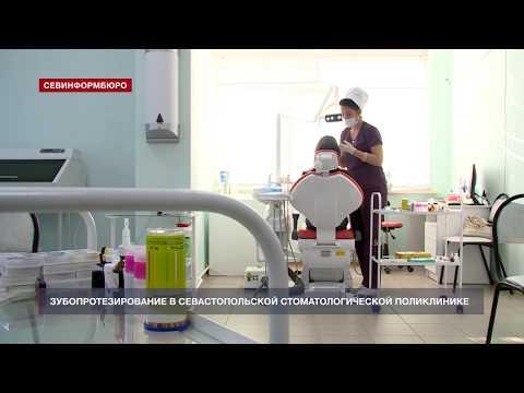 НТС Севастополь: Севастопольских льготников приглашают на бесплатное зубопротезирование