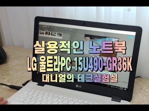 LG가 만든 50만원대 노트북 울트라PC 15U490-GR36K 딱히 지적질 할게 없다!