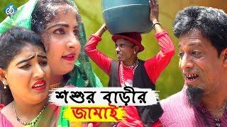 Bangla Natok | শ্বশুর বাড়ীর জামাই | Sosur Barir Jami | Tar Chera Vadaima