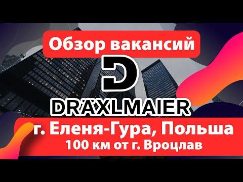 🔴 ОБЗОР ВАКАНСИЙ: предприятие Draexlmaier  Еленя-Гура, Польша.