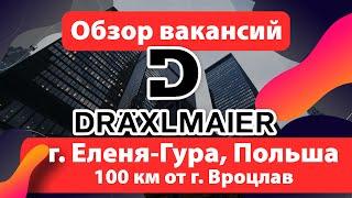 ???? ОБЗОР ВАКАНСИЙ: предприятие Draexlmaier  Еленя-Гура, Польша.