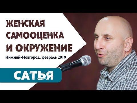 Сатья • Женская самооценка и окружение. Нижний-Новгород, февраль 2019