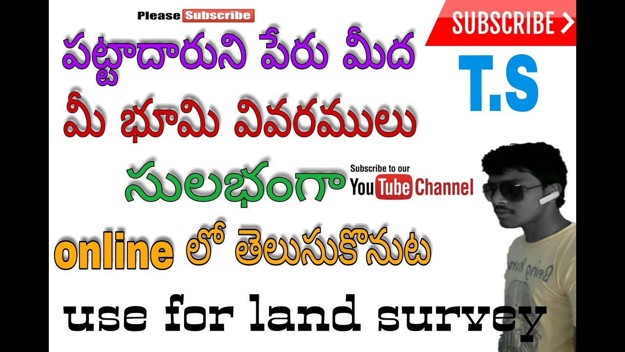 how to know our land details by name in telangana onlin telugu