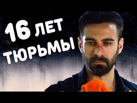АДНАН КОЧ В ТЮРЬМЕ НА 16 ЛЕТ (Восток-Запад 3 сезон)