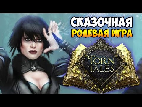 Torn Tales. Обзор геймплея и прохождение на русском