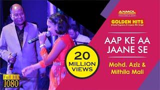 main-se-mina-se-na-saqi-se-song-aap-ke-aa-jane-se-song-by-mohammed-aziz-anmol-entertainment
