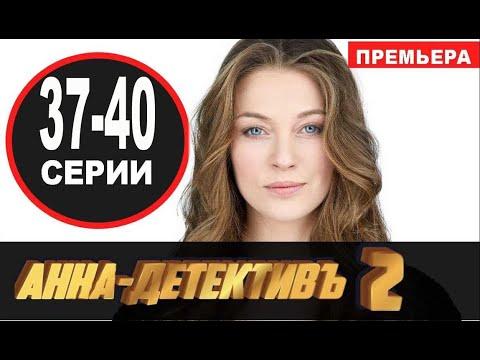 АННА ДЕТЕКТИВ 2СЕЗОН 37-40 СЕРИЯ (2021) АНОНС И ДАТА ВЫХОДА