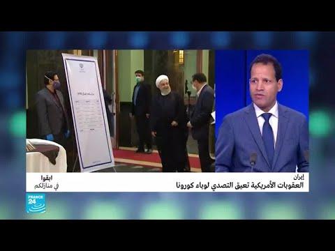 العقوبات الأمريكية تعيق التصدي لوباء كورونا في إيران  - نشر قبل 3 ساعة