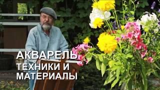 АКВАРЕЛЬ. ТЕХНИКИ И МАТЕРИАЛЫ // ЧАСТЬ ПЕРВАЯ