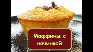 Маффины с начинкой рецепт с фото