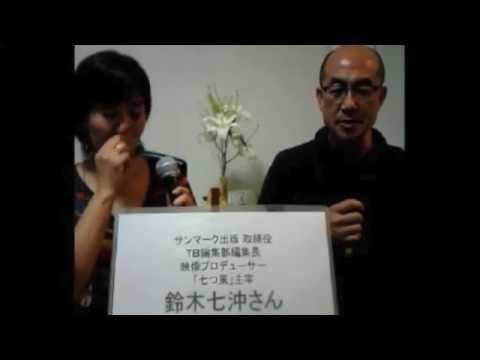 鈴木七沖さんスペシャルトーク 第一回