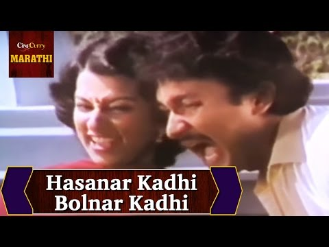 Hasanar Kadhi Bolnar Kadhi Full Video Song | Maza Ghar Maza Sansar  | Superhit Marathi Songs