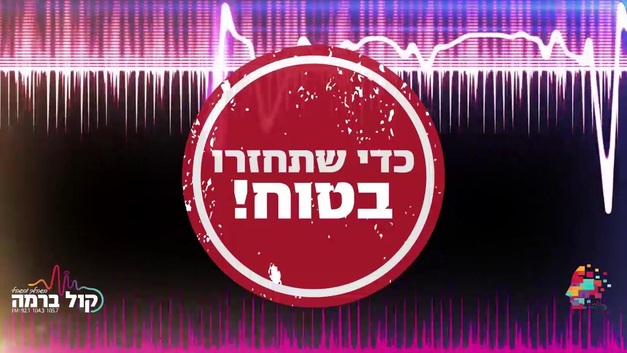 """רדיו קול ברמה בקמפיין לימי בין הזמנים """"ונשמרתם"""""""
