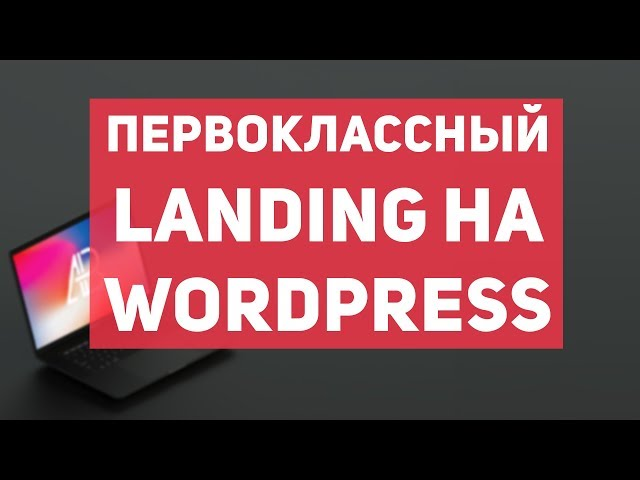 Как создать свой сайт? Landing Page с нуля на wordpress.