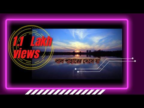 Lal Paharer Deshe Ja By Usha Uthup [new song]