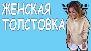 Обзор: женская толстовка с рынка Садовод | Маша Копытина [sadovodopt]