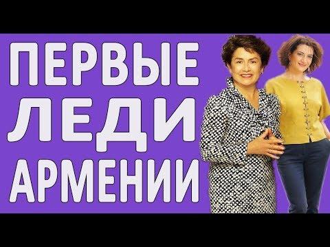 Сравнение АННЫ АКОПЯН и НУНЭ САРКИСЯН. Кто первая леди Армении?