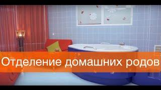 Отделение домашних родов. Перинатальный Медицинский Центр Мать и дитя.(, 2016-04-22T13:44:09.000Z)