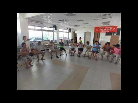 105/07/15華江社區照顧關懷據點活動影片