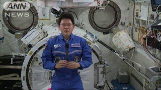 金井さんが宇宙から会見 「人間の適応力に驚いた」(18/01/05) 金井宣茂 検索動画 3