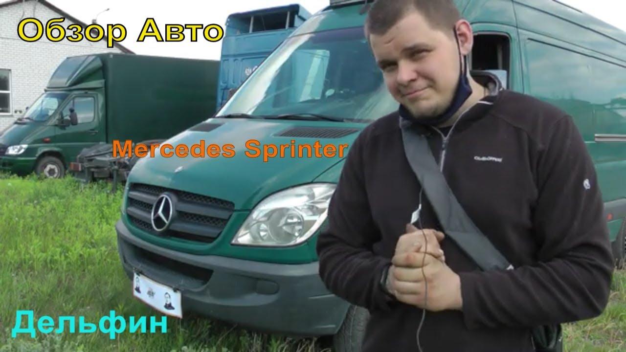 Обзор Тест-Драйв Mercedes Sprinter 906, плюсы и минусы данного авто