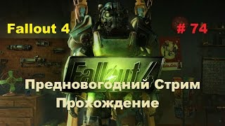 Предновогодний Стрим Прохождение Fallout 4 74