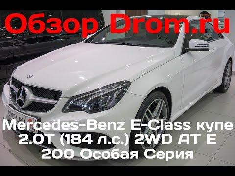 Mercedes Benz E Class купе 2016 2.0T 184 л.с. 2WD AT E 200 Особая Серия видеообзор