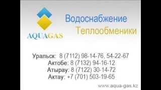 Теплообменники Уральск, Актау, Актобе, Атырау(, 2013-05-21T11:53:17.000Z)