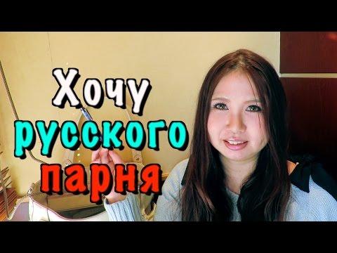 китаянка хочет познакомиться с русским