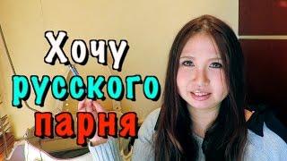 Японка Мики хочет русского парня