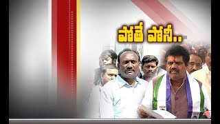 Leaving of Ill Valued Leaders | Will Do No Harm to TDP | Chandrababu