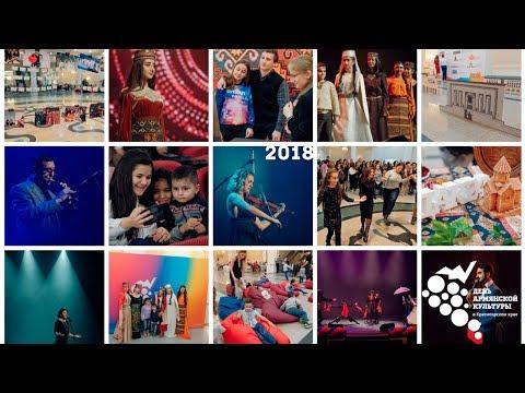 2018 / День армянской культуры в Красноярском крае за 4 минуты / Армяне Красноярска