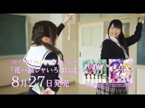 ハナヤマタ OPテーマ「花ハ踊レヤいろはにほ」(short ver.)
