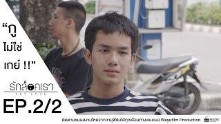 [EP.2/2] Key Love รักล็อคเรา (ตอนอวสาน) [English Subtitle]